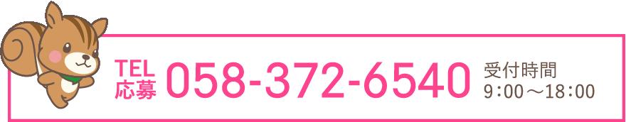 058-372-6540